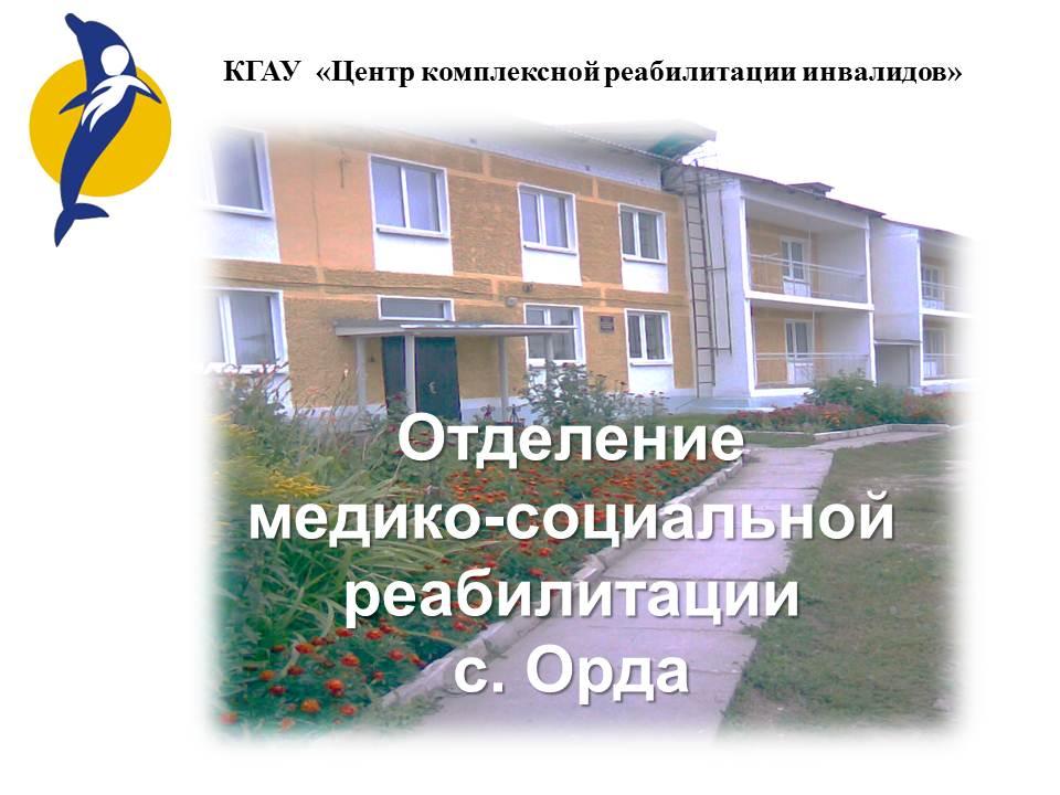 Отделение реабилитации инвалидов, Орда, Пермский край