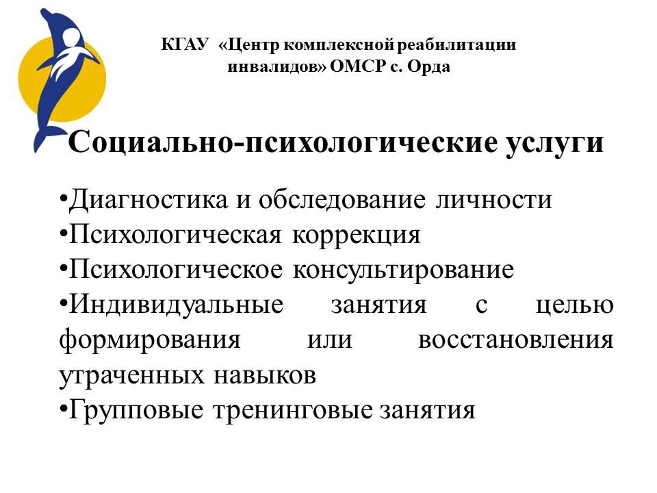 Социально-психологические услуги в отделении реабилитации инвалидов, Орда, Пермский край