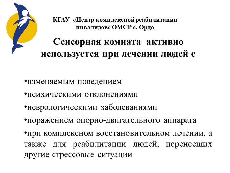 Сенсорная комната в отделении реабилитации инвалидов, Орда, Пермский край