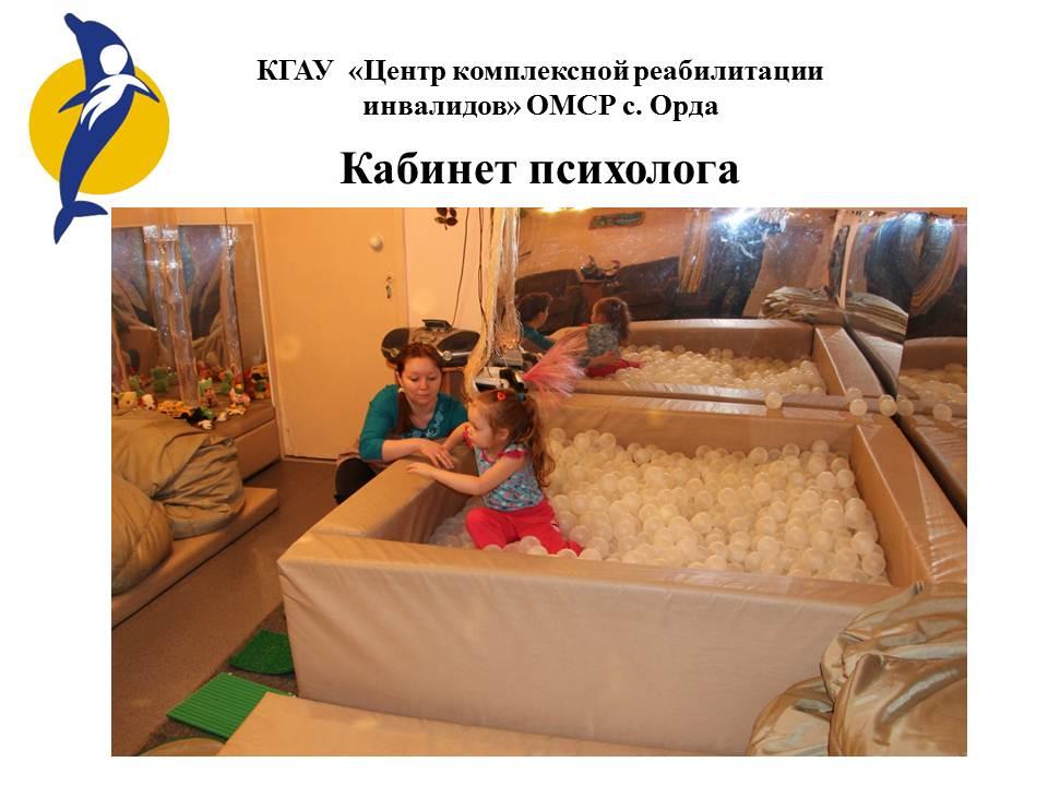 Психологические услуги в отделении реабилитации инвалидов, Орда, Пермский край