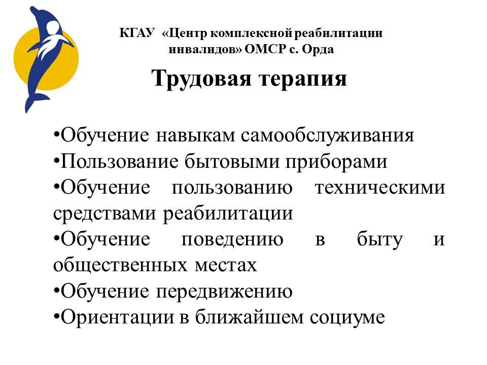 Трудовая терапия в отделении реабилитации инвалидов, Орда, Пермский край