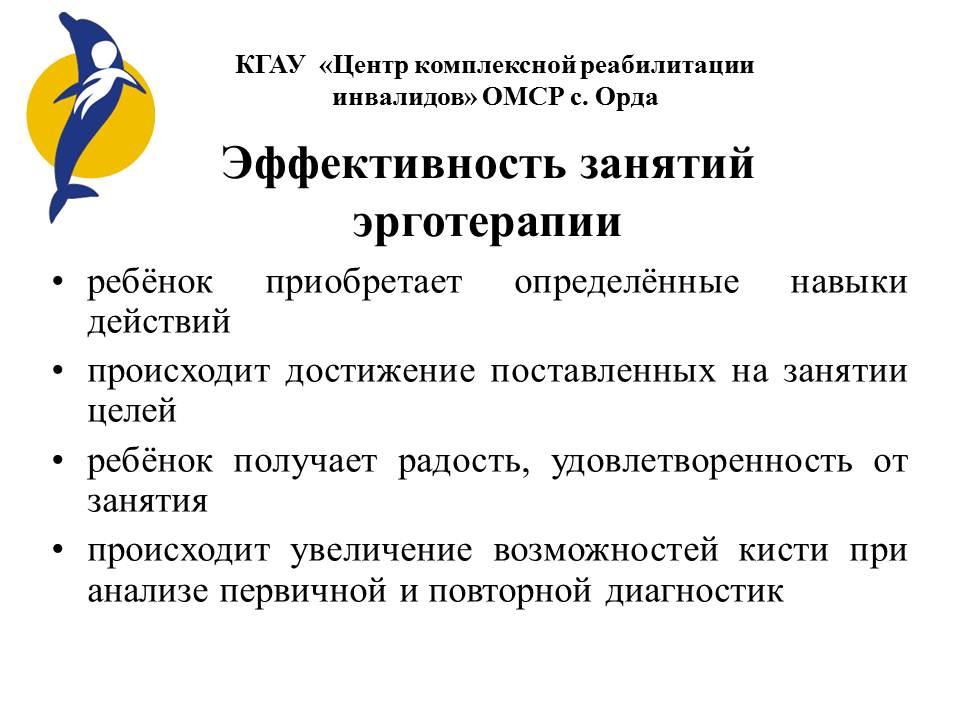 Эрготерапия в отделении реабилитации инвалидов, Орда, Пермский край