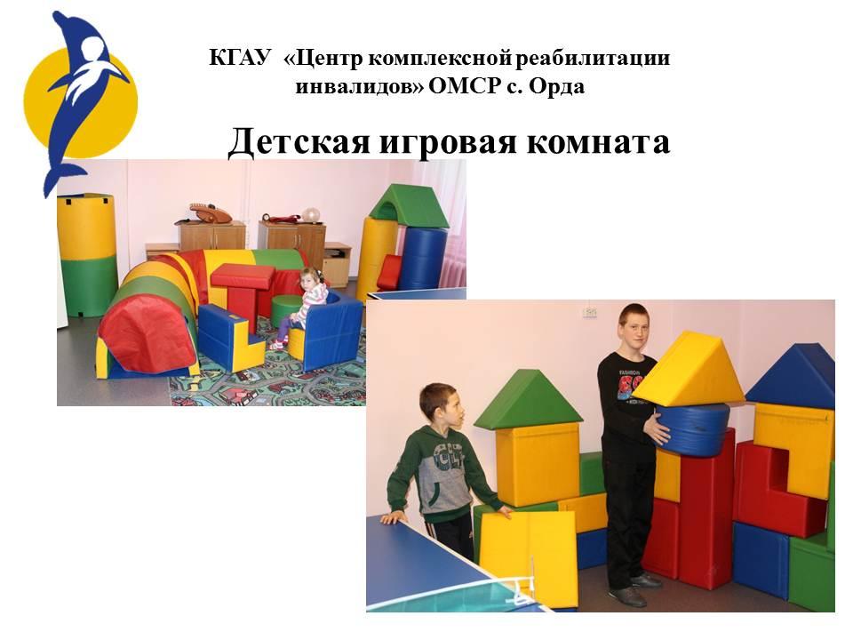 Детская игровая комната в отделении реабилитации инвалидов, Орда, Пермский край