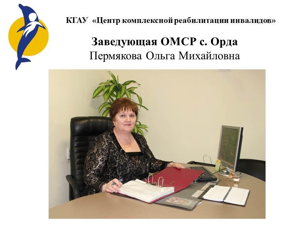 Заведующая отделением реабилитации инвалидов, Орда Пермякова Ольга Михайловна