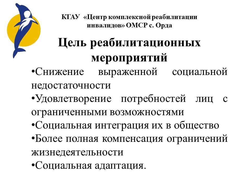 Реабилитация инвалидов, Орда, Пермский край
