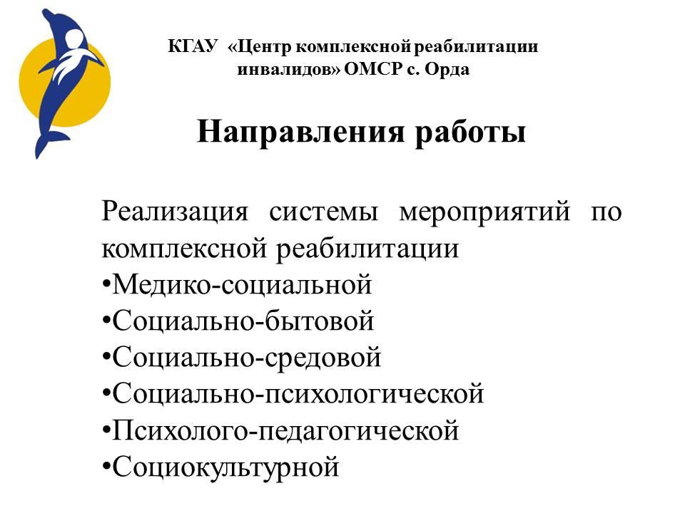 Отделение реабилитации инвалидов, с. Орда, Пермский край