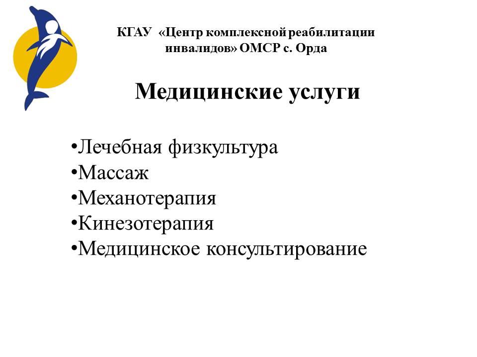 Медицинские услуги в отделении реабилитации инвалидов, Орда, Пермский край