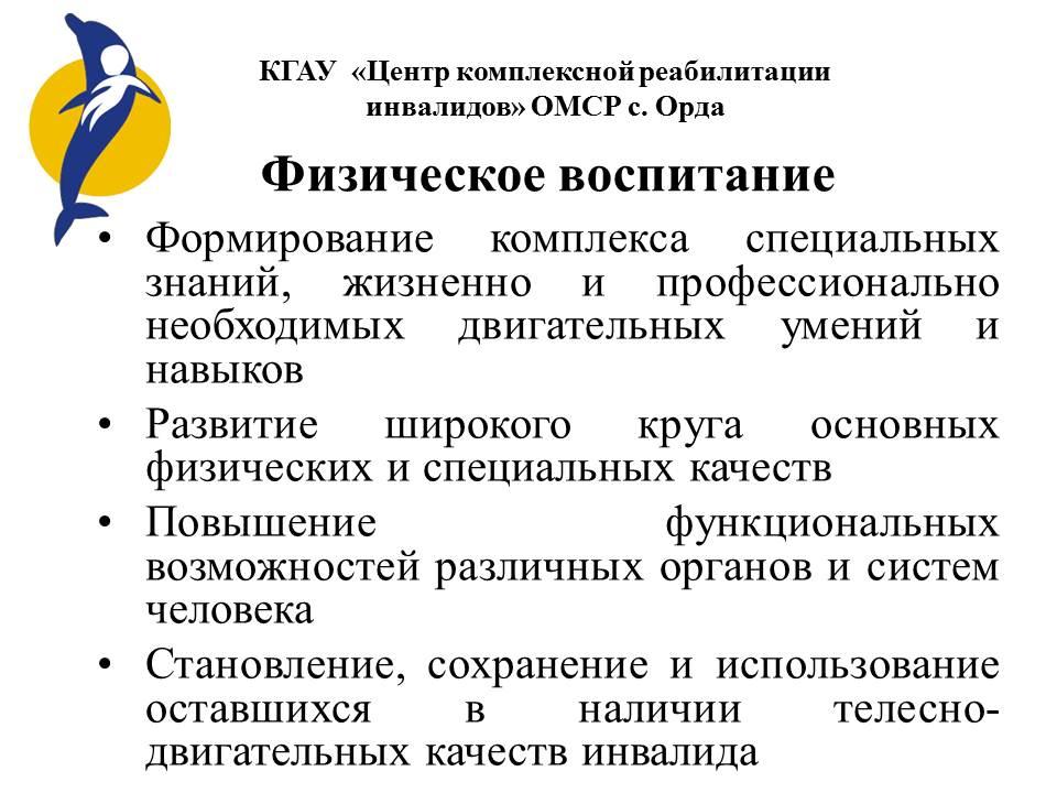 Физическое воспитание в отделении реабилитации инвалидов, Орда, Пермский край