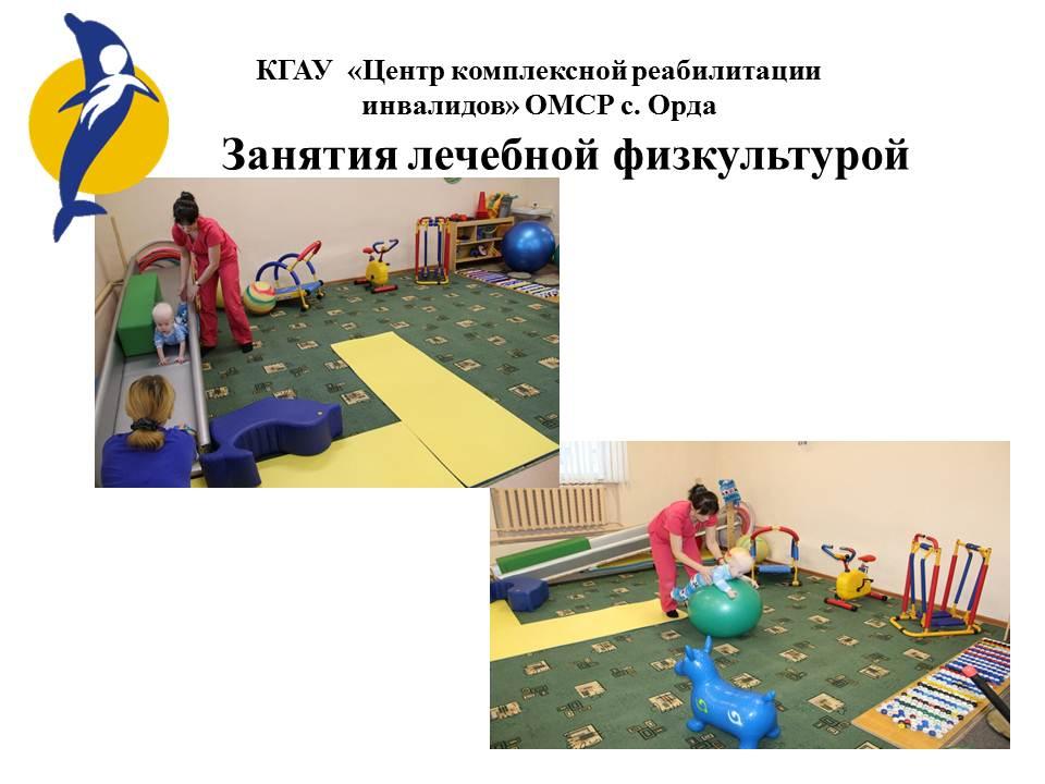 ЛФК в отделении реабилитации инвалидов, Орда, Пермский край