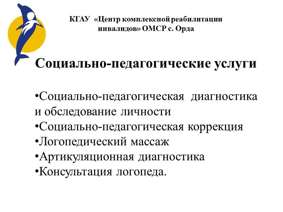 Социально-педагогические услуги в отделении реабилитации инвалидов, Орда, Пермский край