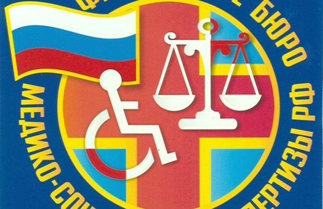 МСЭ критерии признания инвалидности