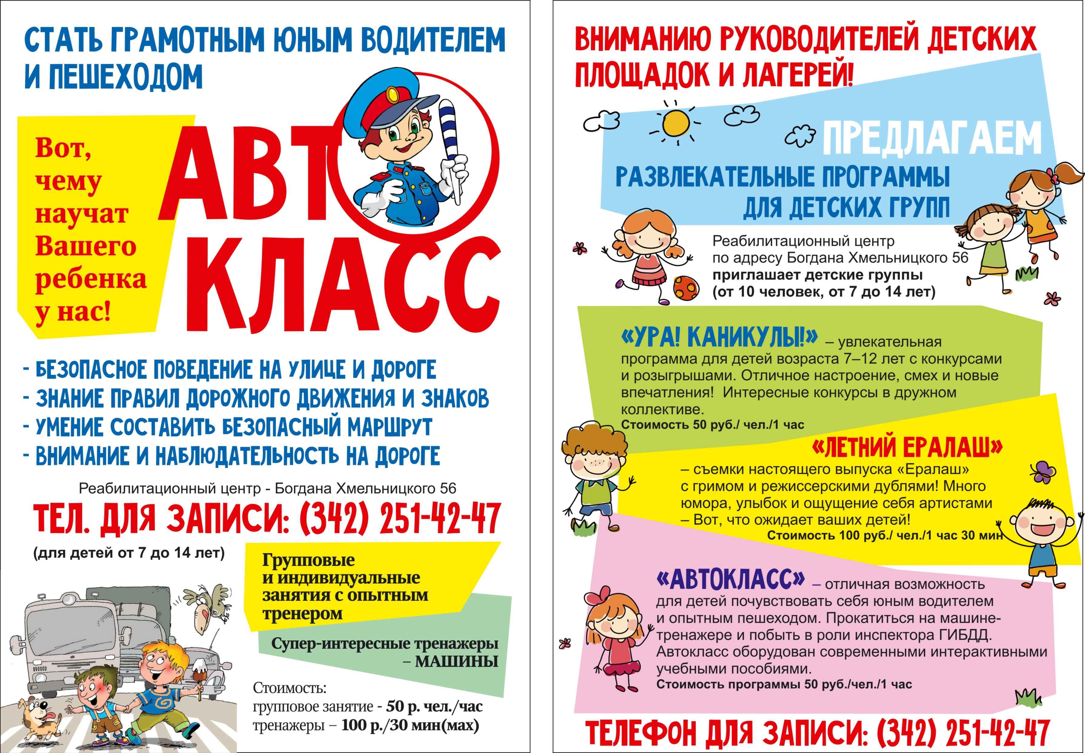 автокласс пермь центр реабилитации кировский