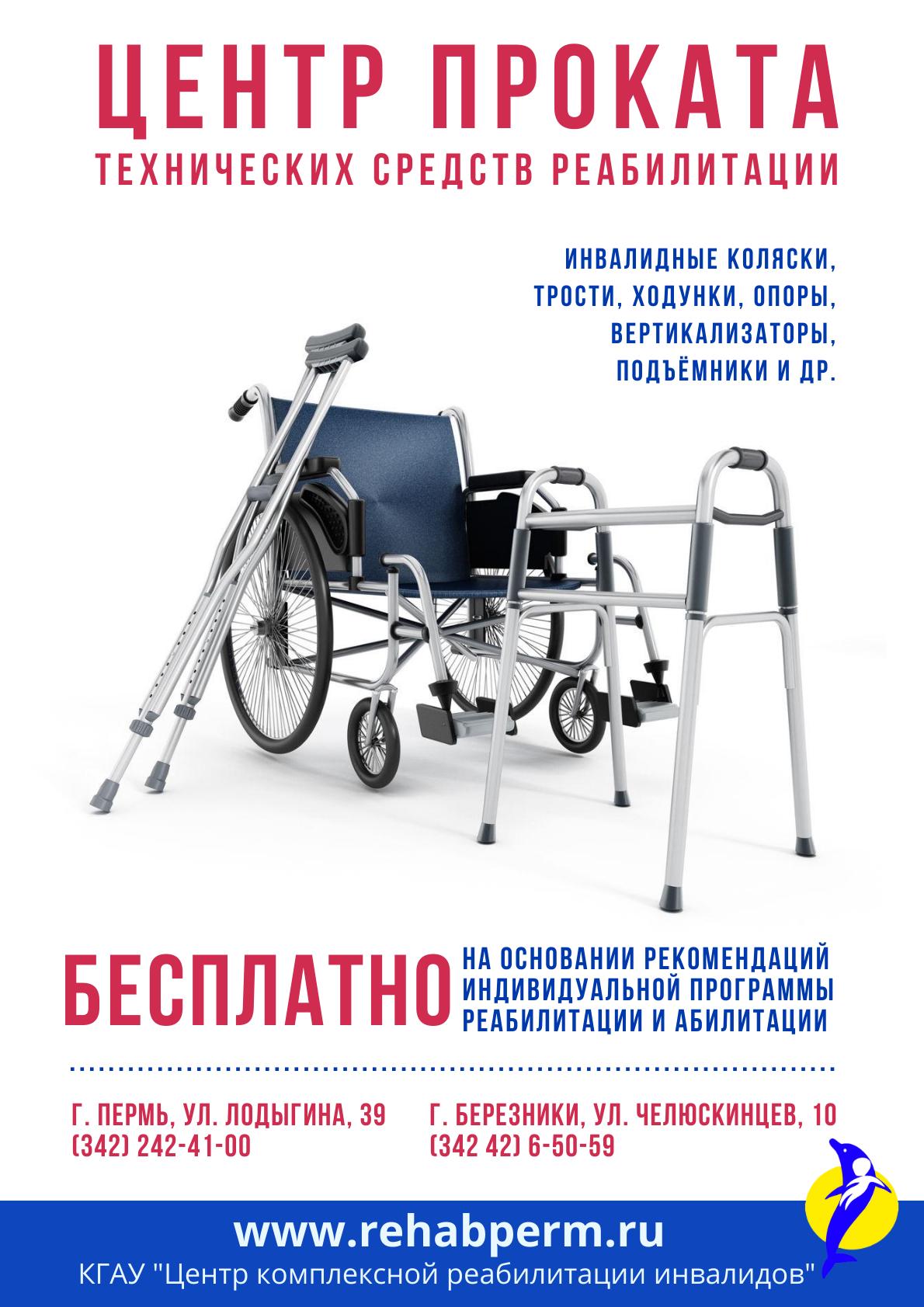 Прокат технических средств реабилитации, Пермь
